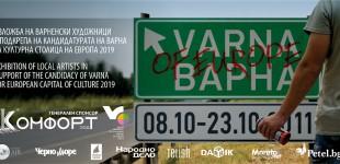 Варна от Европа, групова изложба на варненски художници, 08-23.10.