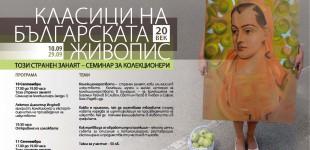 """Семинар за колекционери """"Този странен занаят"""", 10-11.09. / 17.00"""