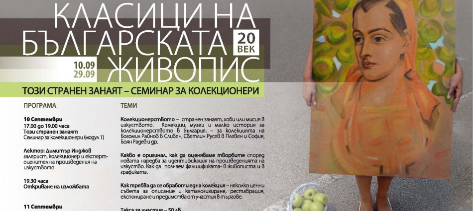 GG_BGC_E-Invite_seminar_2011_prn