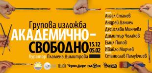 Академично-свободно, групова изложба, 15.12.- 05.02.