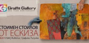 Стоимен Стоилов. От ескиза. Живопис, графика, рисунка. 28.03.-17.04.