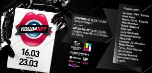 КОШМАРТ, групова изложба / дигитални изкуства, 16-23.03.