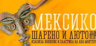 Мексико - шарено и люто, изложба живопис и пластика на Ана Монтеро, 20.06.-01.07.
