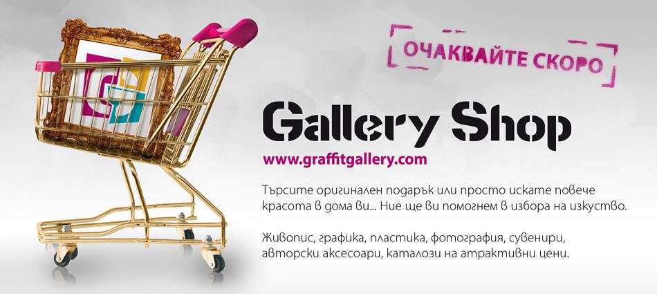 950x425_GG_Shop_m01y13_e3