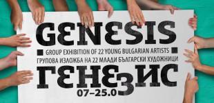 Генезис, изложба на неформална група от 22 млади български художници, 07.03.-24.03.
