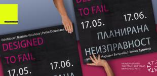 Планирана неизправност, Мариана Василева и Петко Дурмана, 17.05.-17.06.