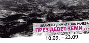 През девет земи, изложба-графика, Пламена Димитрова-Рачева, 10.09.-28.09.