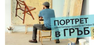 Портрет в гръб, самостоятелна изложба на Стефан Стефанов, 07.02.-28.02.