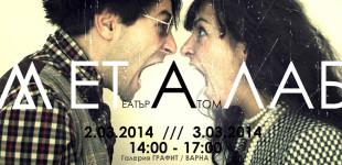 М ЕТ А ЛАБ, танцово ателие-лаборатория, 02.03. и 03.03. | 14:00-17:00