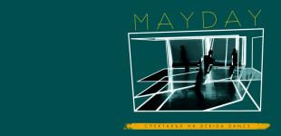 """MAYDAY, мултимедиен пърформанс на танцова компания """"Дерида Денс"""", 08.06."""