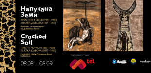 Напукана земя, изложба Христо Нейков и Златка Дъбова от колекцията на Доменико Руси, 08.08.-08.09.