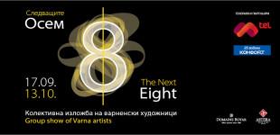 Следващите 8, колективна изложба на варненски художници, 17.09.-13.10.2014