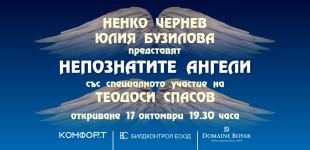 Непознатите ангели, изложба на Ненко Чернев и Юлия Бузилова, 17.10.-17.11.
