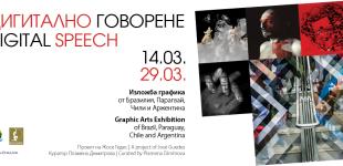 Дигитално говорене, изложба графика от Бразилия, Парагвай, Чили и Аржентина | 14.03. - 29.03.