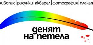 ДЕНЯТ НА ПЕТЕЛА, групова изложба | 02.02.-12.02.2017