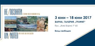НЕ/ПОЗНАТИ от Златния фонд на Обединена българска банка, 03 - 18.06.2017