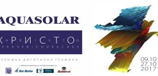 AQUASOLAR, ХРИСТО ЧУКАЧЕВ, изложба дигитална графика 09.10.-27.10.2017