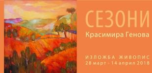 """Красимира Генова """"СЕЗОНИ"""" изложба живопис 28.03 - 14.04.2018"""
