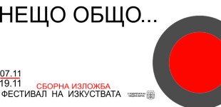 """ГАЛЕРИЯ """"ГРАФИТ"""" ПРЕДСТАВЯ """"НЕЩО ОБЩО...″ 07.11 – 19.11"""