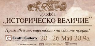 "Изложба ""Историческо величие"" - Варна - 20.05 - 26.05.2019"