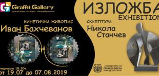 Изложба на Иван Бахчеванов и Никола Станчев