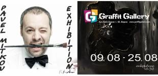 ПАВЕЛ МИТКОВ - изложба живопис