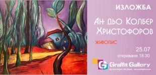 """""""Цветовете на лятото"""" изложба на Ан дьо Клобер Христофоров"""