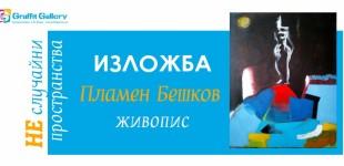 """""""НЕслучайни пространства"""" изложба живопис на Пламен Бешков"""