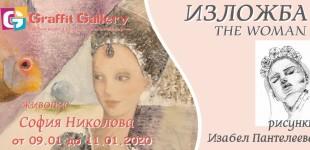Изложба на София Николова и Изабел Пантелеева