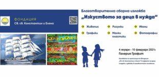 """Галерия ГРАФИТ представя  """"Изкуството за деца в нужда"""""""