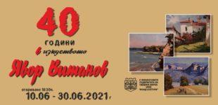 """""""40 години в изкуството"""" - Явор Витанов  10.06 - 30.06.2021г."""