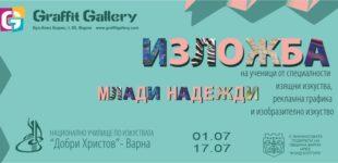 """Втората годишна изложба на НУИ """"Добри Христов"""" представя  Галерия Графит"""