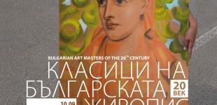 Класици на българската живопис ХХ век, 10.09.-29.09.