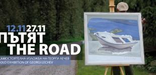 Пътят, самостоятелна изложба на Георги Лечев, 12.11.-27.11.