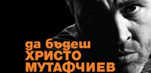 """Премиера на книгата """"Да бъде Христо Мутафчиев"""", 30.11. / 18:30"""