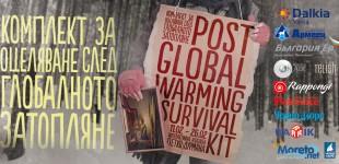 Комплект за оцеляване след глобалното затопляне, 11.02.-26.02.