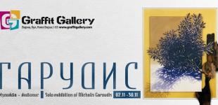 Михалис Гарудис, изложба-живопис, 02.11.-30.11.