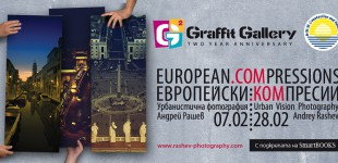 European.compressions, урбанистична фотография, Андрей Рашев | 07.02.-28.02.