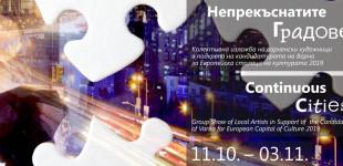 Непрекъснатите градове, колективна изложба на варненски художници, 11.10.-03.11.