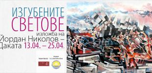 Изгубените светове, изложба на Йордан Николов - Даката, 13.04.-25.04.