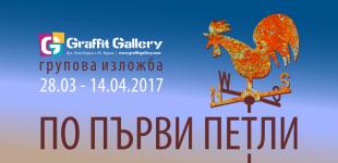 """""""ПО ПЪРВИ ПЕТЛИ""""                 групова изложба                  28.03 - 14.04. 2017"""