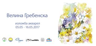 Велина Гребенска – изложба акварел, 05 - 16.05.2017