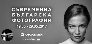 СЪВРЕМЕННА БЪЛГАРСКА ФОТОГРАФИЯ, 19 - 29.05.2017