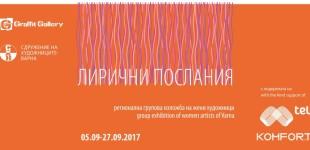 Лирични послания, регионална групова изложба на жени художници, 05.09.-27.09.2017