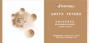 Цвета Убчева  UNIVERSE  фотографска изложба 18.04 - 28.04.2018