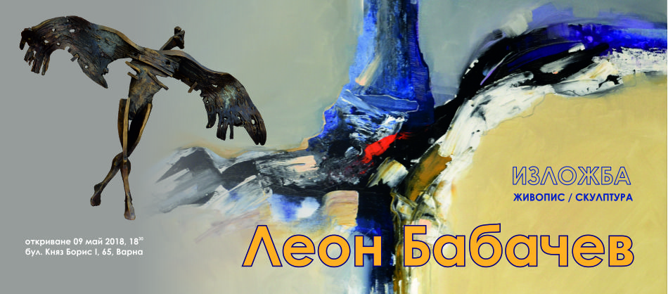 Леон  Бабачев  |  изложба живопис и скулптура            09.05. - 29.05.2018