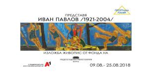 """Галерия """"Графит"""" представя """"ПАМЕТ"""" изложба живопис на Иван Павлов   09 - 25 август"""
