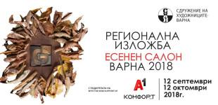 """Галерия """"Графит"""" представя """"ЕСЕНЕН САЛОН-ВАРНА 2018""""  12.09 - 12.10"""