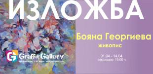 """ГАЛЕРИЯ """"ГРАФИТ"""" ПРЕДСТАВЯ  ИЗЛОЖБА ЖИВОПИС НА БОЯНА ГЕОРГИЕВА 01 – 14 АПРИЛ"""