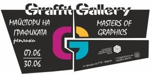 """""""Майстори на графиката""""  -  изложба графика"""